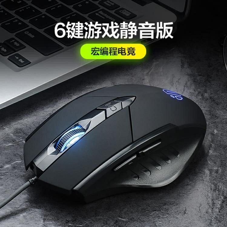 滑鼠有線靜音無聲男生大USB筆電家用辦公臺式電腦網吧