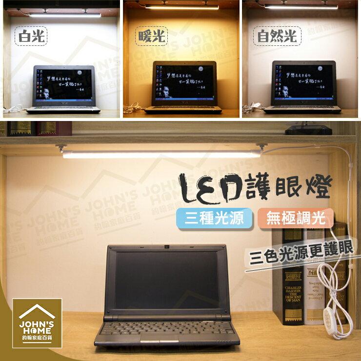 約翰家庭百貨》【FA119】無段式調光三色USB護眼燈 無極調光LED台燈 磁吸燈 酷斃燈