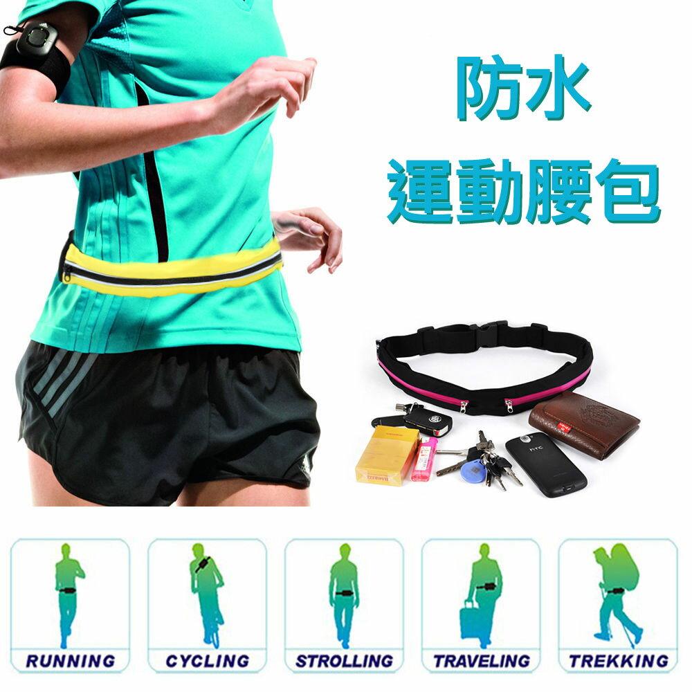 防水運動腰包 雙包版/反光/隱形腰帶/斜背包/神奇彈力手機背袋