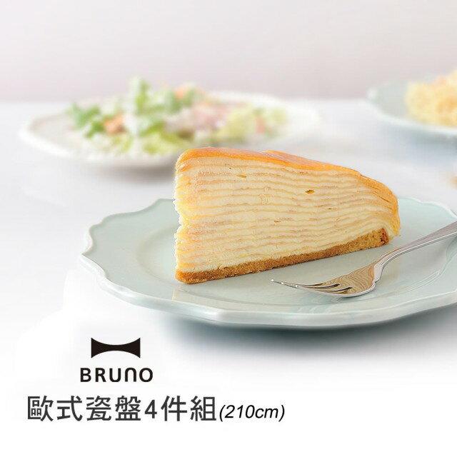 【日本BRUNO】210mm 陶瓷盤組 (共2色) 0