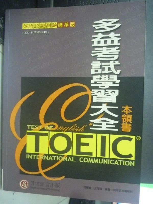 ~書寶 書T9/語言學習_WEG~TOEIC多益考試學習大全_ 780_貝塔編輯群