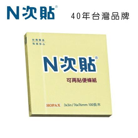 "N次貼61115標準型可再貼便條紙3""x3""(76x76mm),黃100張本"