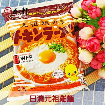 《加軒》日本NISSIN日清元祖雞麵