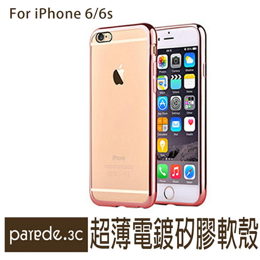 電鍍邊框 金屬 iphone6 6S 超薄透明殼 保護套 手機殼 軟殼超輕 玫瑰金 銀黑~