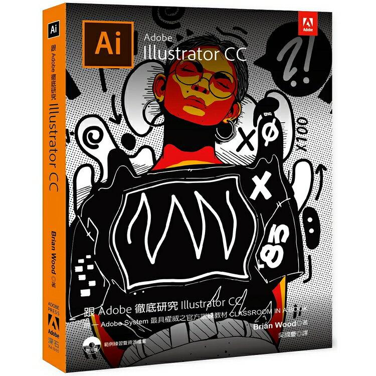 跟Adobe徹底研究Illustrator CC | 拾書所