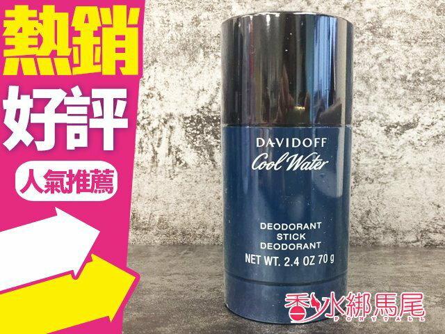 DAVIDOFF 大衛杜夫 Cool Water 冷泉 男用 體香膏 70g◐香水綁馬尾◐
