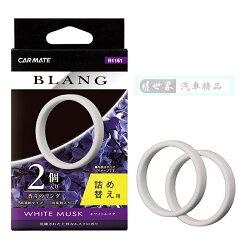 權世界@汽車用品 日本CARMATE BLANG 大圓形科技風洞式冷氣孔固體芳香劑用補充包 H1161-三種味道選擇