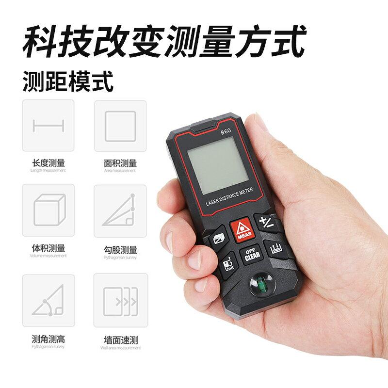 鉑思 激光測距儀高精度紅外線測量儀測距尺