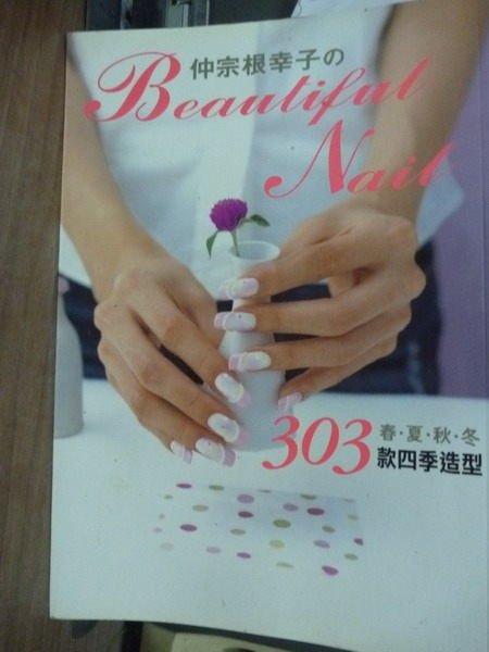 【書寶二手書T9/美容_PQC】仲宗根幸子的Beautiful nail_仲宗根幸子