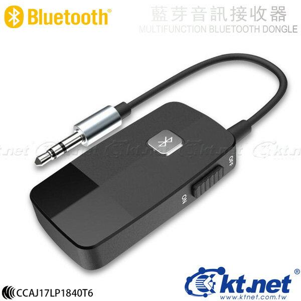 【迪特军3C】KTNET-3.5mm蓝芽音讯接收器 音源接收器/蓝牙/音乐/手机/喇叭/音箱/音响/耳机