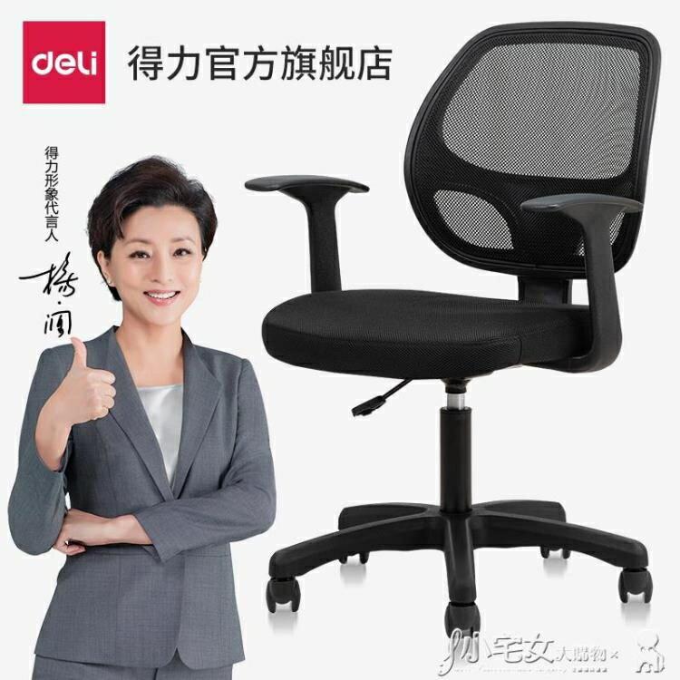 辦公椅 得力辦公椅子電腦椅家用舒適久坐老板椅人體簡約靠背躺臥室椅子 MKS