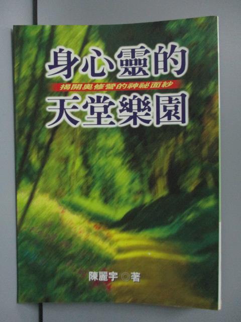 【書寶二手書T1/宗教_LGW】身心靈的天堂樂園_陳麗宇