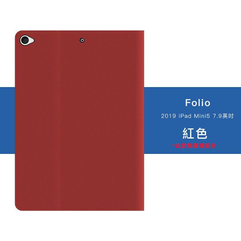 switcheasy FOLIO ipad mini保護套7.9吋防摔支架全包前蓋帶智智能休眠 iPadmini5保護套 5