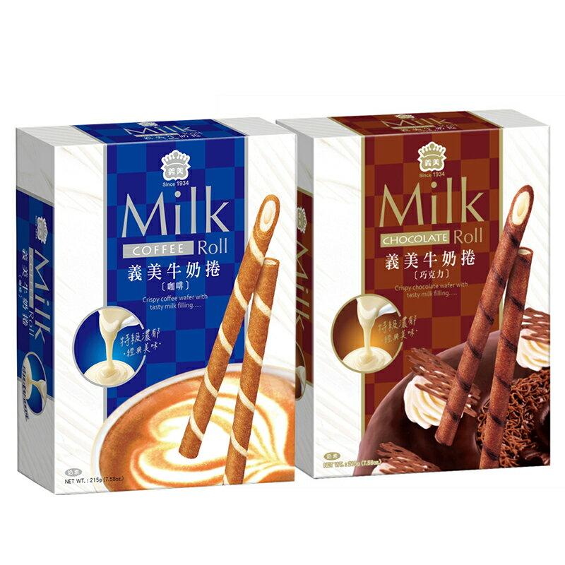 義美 牛奶卷 巧克力 咖啡 95g/盒 餅乾 零嘴 零食 捲心酥 蛋捲【E0004】