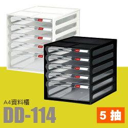 【量販6入】 樹德 SHUTER 收納箱 文件櫃 收納櫃 A4資料櫃 DD-114