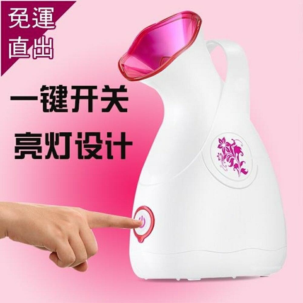 蒸臉器熱噴家用納米補水噴霧蒸汽臉部噴美容儀機蒸面儀器面部加濕【全館82折】