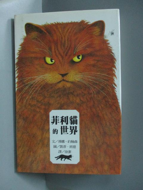 ~書寶 書T4/翻譯小說_OFQ~菲利貓的世界_Hanna Johansen
