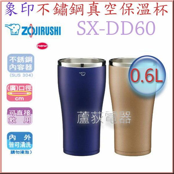新品~象印~蘆荻 ~ 0.82L~象印不鏽鋼真空保溫杯~SX~DD60另售SX~DB45.