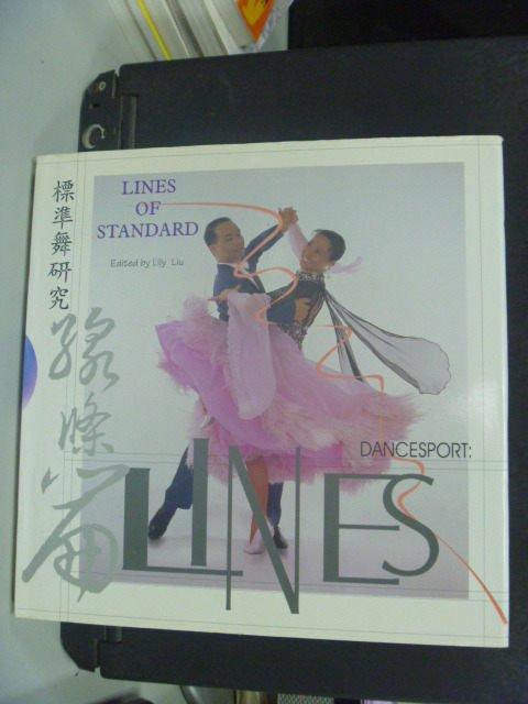 【書寶二手書T5/藝術_MLC】標準舞?究. 線條篇_原價1200_劉麗君