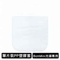 台灣製造 8cm Mini 光碟專用 單片裝 PP塑膠套 可放CD DVD 光碟塑膠套 光碟套