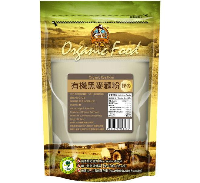 【米森】有機黑麥麵粉-芬蘭(450g)★裸麥★芬蘭古老麥種,具有獨特的天然黑麥味