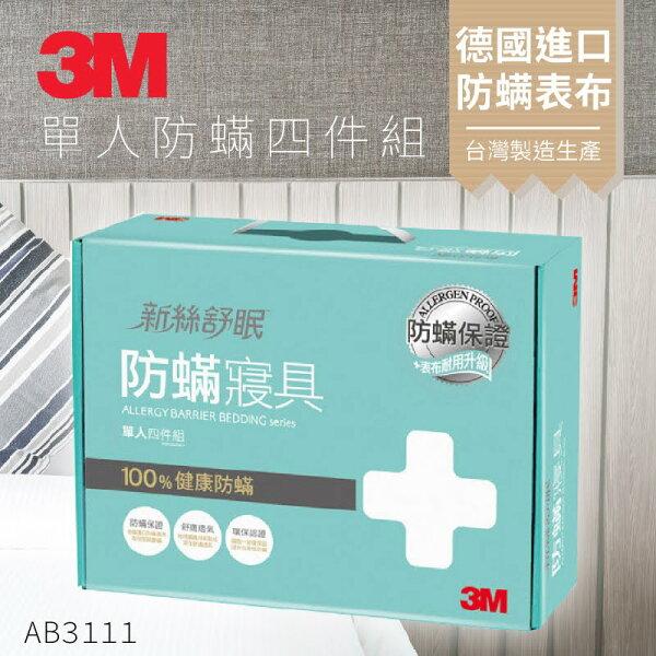 『防螨剋星一夜好眠』3M防蹣寢具單人四件組AB-3111(含枕套被套床包套)另有雙人加大特大