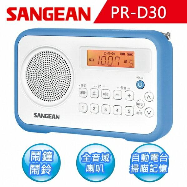 SANGEAN 山進 AM/FM鬧鐘收音機 (PR-D30)