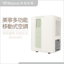 【 限量3台贈扇型板】美寧 輕體移動空調 JR-AC5MT 綠色限定版