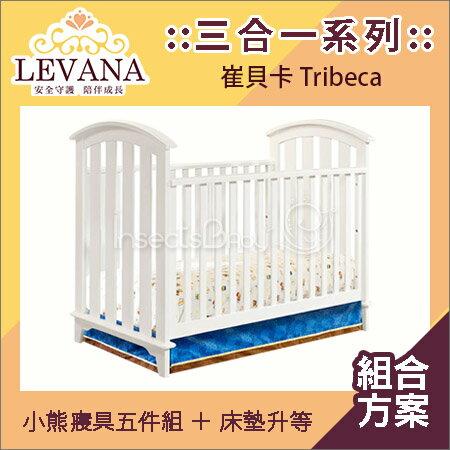 ?蟲寶寶?【LEVANA】美式嬰兒成長床【三合一系列】Tribeca崔貝卡-單床含床墊《現+預》含五件組床墊升級