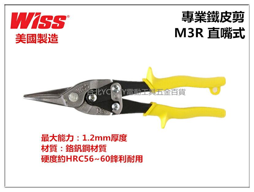 【台北益昌】正品美國製 WISS M1R 直嘴式 專業鐵皮剪 浪板剪 美國工業特殊鋼製造 輕鋼架