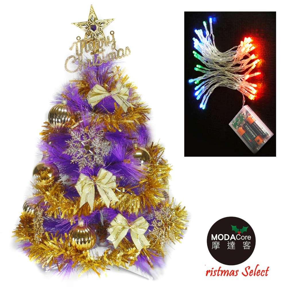 製2尺 60cm 特級紫色松針葉聖誕樹  金色系   50燈LED電池燈 四彩光  本島免