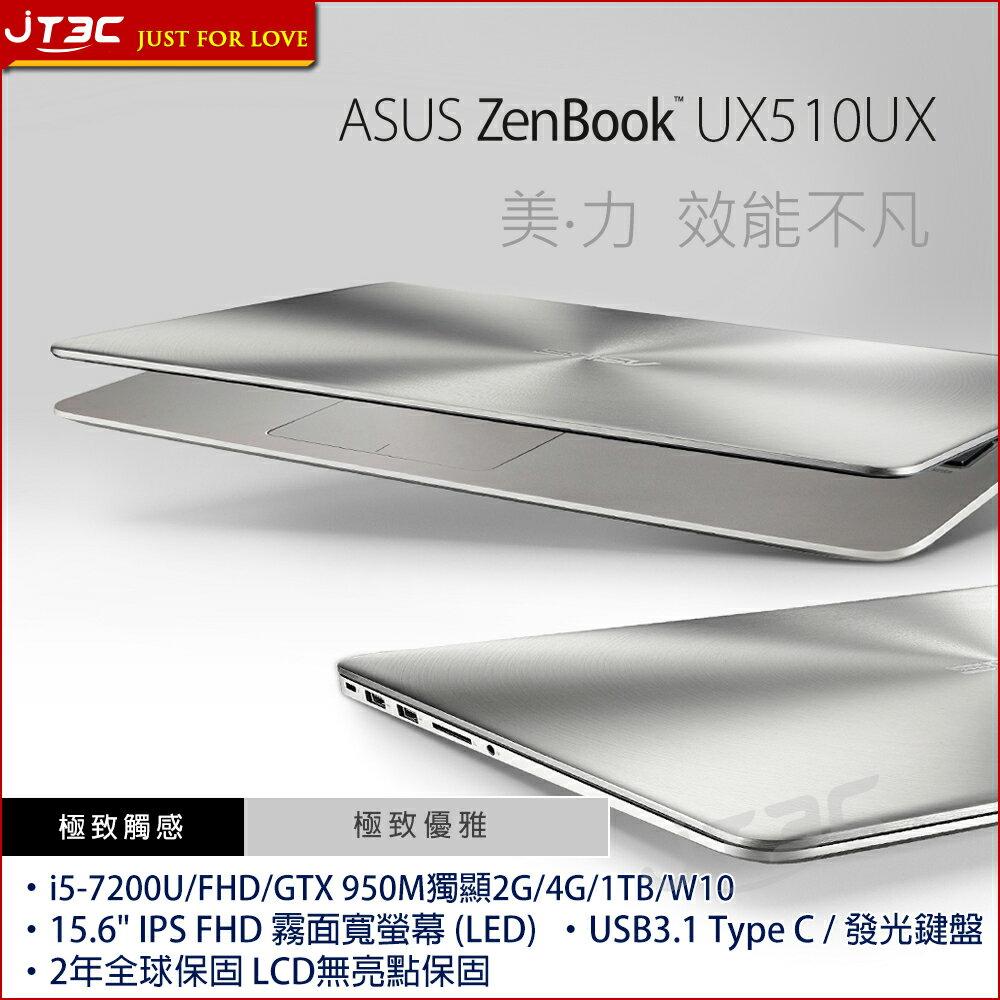 【最高現折$850】ASUS ZenBook UX510UX-0091A7200U 金屬灰 (15.6吋/i5-7200U/FHD/GTX 950M獨顯2G/4G/1TB/W10)文書 繪圖 筆記型電..
