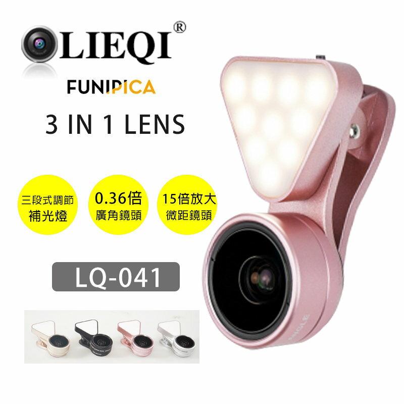 LIEQI最新款 LQ-041 0.36X超廣角+微距+補光燈三合一 自拍直播夾式鏡頭 美肌 超大廣角鏡 原廠正品 - 限時優惠好康折扣