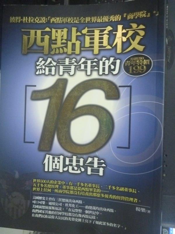 【書寶二手書T4/勵志_LGX】西點軍校給青年的十六個忠告_楊樂