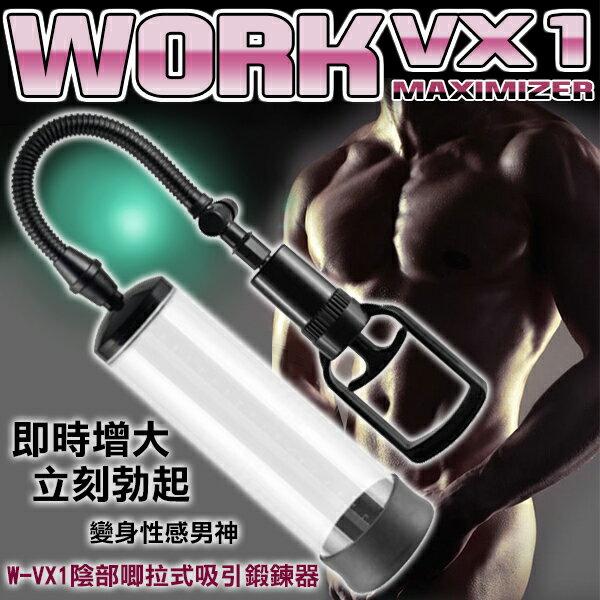 增大器情趣真空吸引器.W-VX1陰部唧拉式吸引鍛鍊器-2【情趣饗宴】