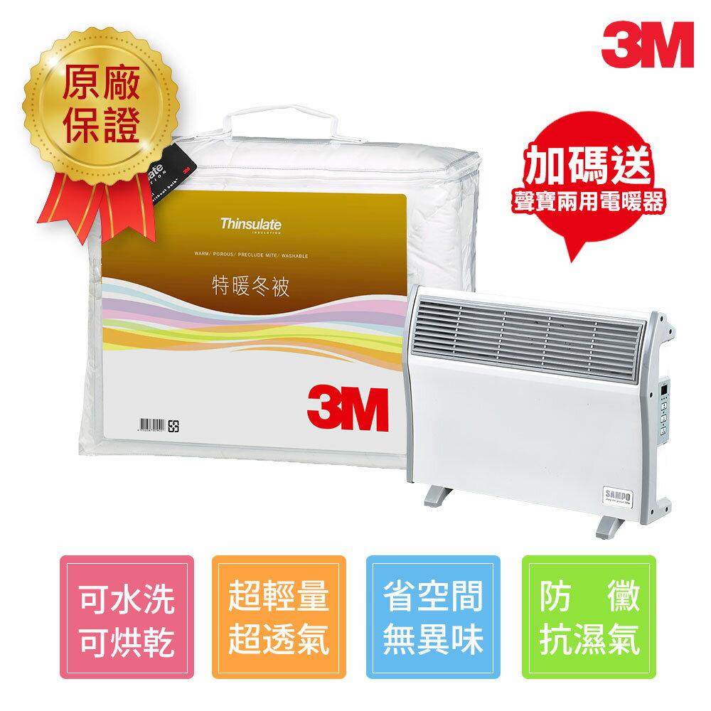 3M Thinsulate可水洗特暖冬被Z500 標準雙人(6x7) 送聲寶浴室臥房兩用電暖器 HX-FJ10R/HX-FH10R