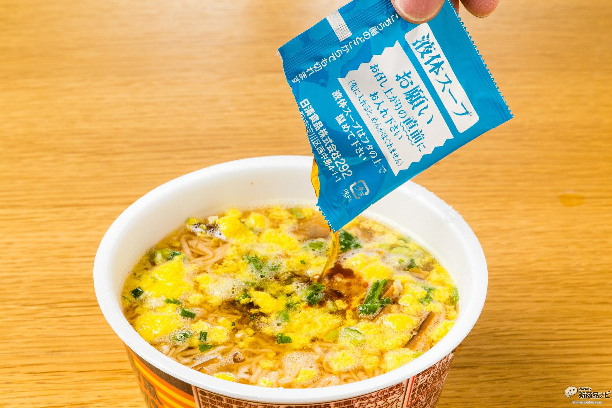 【Nissin日清】元祖小雞碗麵-雞蛋口味 85g 日本進口美食 3.18-4 / 7店休 暫停出貨 1