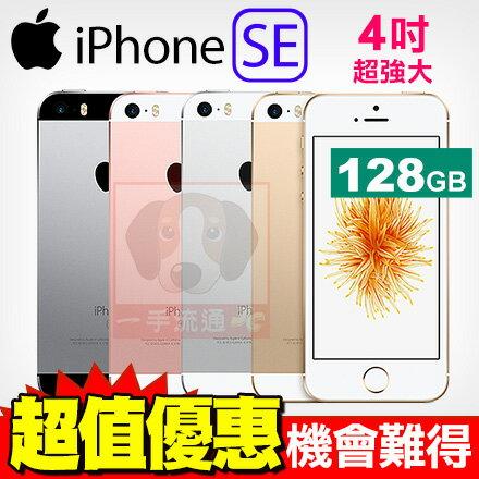 Apple iPhone SE 128GB 4G 智慧型手機  貨  免