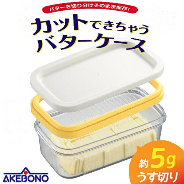 現貨 AKEBONO 曙產業 奶油切塊保存盒 日本製