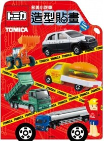 多美小汽車造型貼畫 著色本 TM006B 畫冊(內附貼紙)MIT製/一本入 定[#60]~學畫簿 正版授權~4714809697762