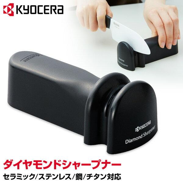 日本 KYOCERA 京瓷 / 鑽石磨刀器 / DS20S。共1色-日本必買 日本樂天代購(2160*0.1) /  件件含運 0