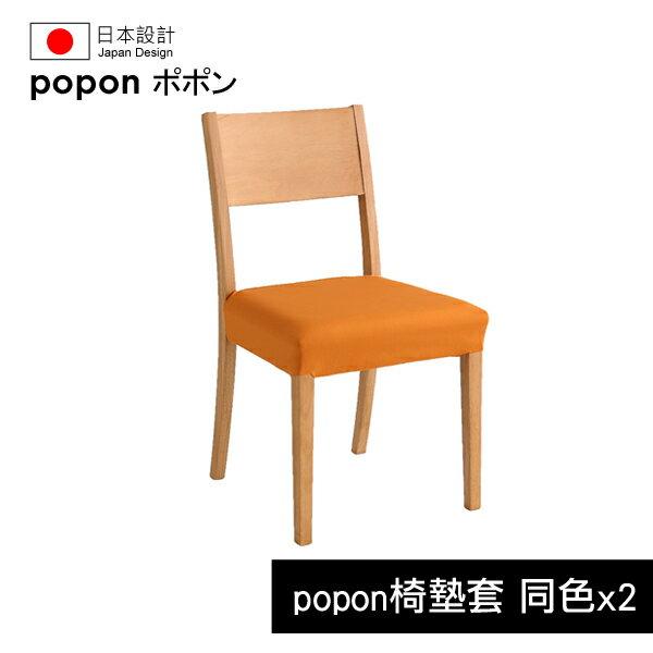 【台灣popon】日本設計小款附收納架延伸餐桌&長凳 / 餐桌系列_專用椅套(同色2件組)(只有椅套)(7色) - 限時優惠好康折扣