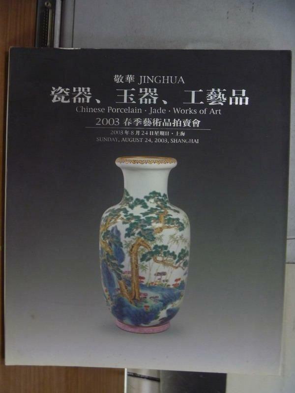 ~書寶 書T7/收藏_QCG~敬華2003年 拍賣會_瓷器玉器工藝品_2003  8  2