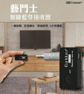 【coni shop】Earldom ET-M12 無線藍芽接收器 即插即用 超長續航 訊號穩定 10米遠距離傳輸