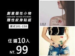 《Free Shop》Free Shop 創意小物個性隨性多款紋身貼紙 限時特價10入99元 圖案任選【QBBCS6096-3】
