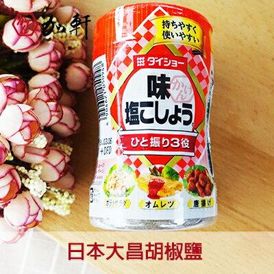 《加軒》日本大昌胡椒鹽