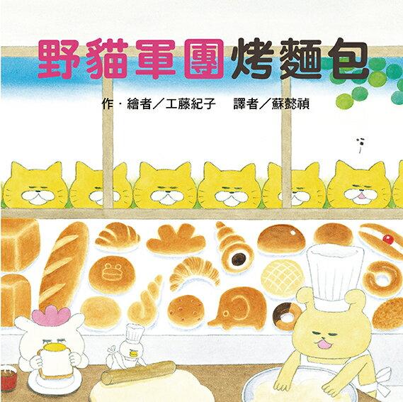 野貓軍團烤麵包