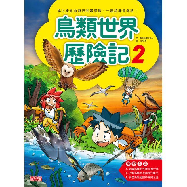 科漫53:鳥類世界歷險記2