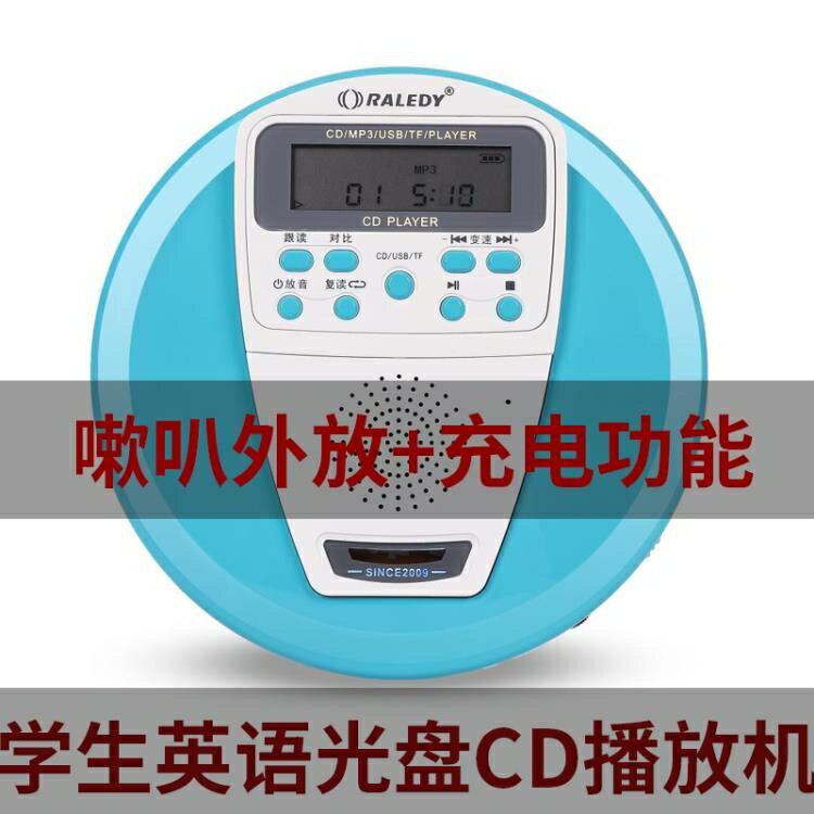 CD機格雷迪CD機播放器便攜式學生英語cd播放機隨身聽光碟光盤機播放【全館免運八五折】【99購物節】