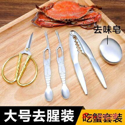 吃蟹工具 歐烹吃蟹工具剝螃蟹神器閘蟹鉗家用不銹鋼蟹針蟹鉗夾蟹八件【99購物節】